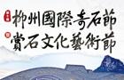 盛世中华·魅力石都——第十届柳州国际奇石节暨赏石文化艺术节