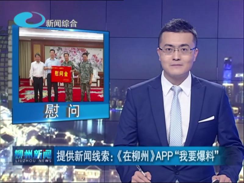 2018年7月25日柳州新闻
