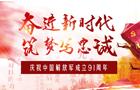 奋进新时代 筑梦写忠诚——庆祝中国解放军成立91周年