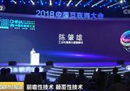 [中国财经报道]2018中国互联网大会开幕 核心技术创新和网络安全成新风口