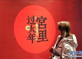 """北京故宫:""""宫里过大年""""数字沉浸体验展开幕"""