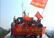 青春行动,回访青年林——柳城县团委举行植树节登山活动