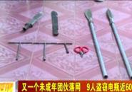 柳州:又一个未成年团伙落网 9人盗窃电瓶近60个