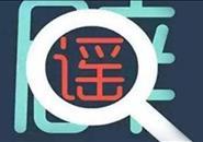 【网警辟谣】家门口的红包有迷药?传谣者已处置!