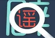 #净网2019#柳州网警在行动!