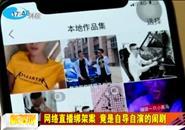 鹿寨:网络直播绑架案 竟是自导自演的闹剧