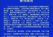 鹿寨县局关于直播绑架殴打他人的警情通报