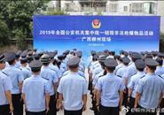 销枪爆、除祸患!柳州警方统一销毁2700余支非法枪支