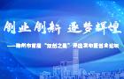 """创业 创新 逐梦辉煌 ——柳州市首届""""双创之星""""评选发布暨创业论坛"""