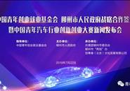 中国青年创业就业基金会、柳州市人民政府战略合作签约,这个全国赛事落户柳州!