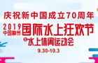 2019中国柳州国际水上狂欢节
