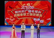 """""""鼠""""我最精彩!柳州广电2020迎新春职工晚会哪个更好看?"""