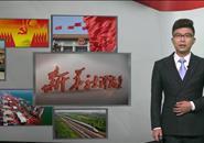 新华社评论员:把党的领导落实到国家治理各领域各方面各环节——五论学习贯彻党的十九届四中全会精神